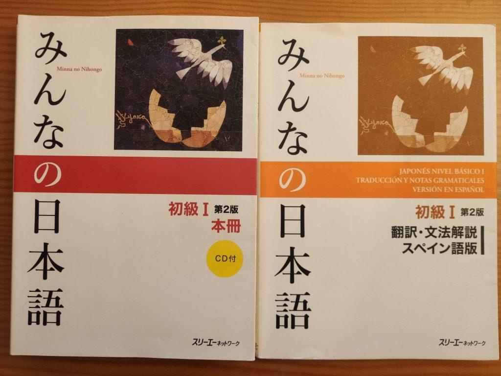 Minna No Nihongo Shokyu I (Todo en japonés) y Minna no Nihongo Shokyu I japonés nivel Básico I. Traducción y notas gramaticales, versión en español